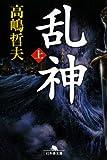 乱神(上) (幻冬舎文庫 た 49-1)