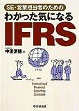 わかった気になる IFRS—SE・営業担当者のための