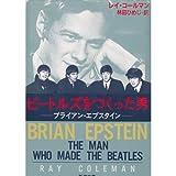 ビートルズをつくった男―ブライアン・エプスタイン (新潮文庫)