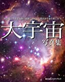 大宇宙 写真集: 探査機と宇宙望遠鏡の画像でたどる太陽から宇宙の果てまで (宇宙画像ebook)
