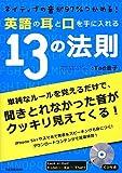英語の耳と口を手に入れる13の法則[CD付き]