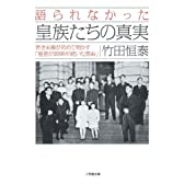 語られなかった 皇族たちの真実 (小学館文庫)