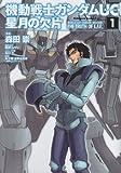 機動戦士ガンダムUC 星月の欠片 (1) (カドカワコミックス・エース)
