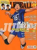 VOLLEYBALL (バレーボール) 2010年 06月号 [雑誌]