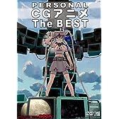 パーソナルCGアニメ The BEST DVD