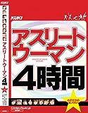 アスリートウーマン 4時間 [DVD]