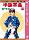 半熟革命 2 (マーガレットコミックスDIGITAL)