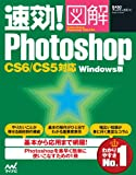 速効!図解 Photoshop CS6/CS5対応 Windows版