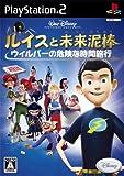 echange, troc Disney's Meet the Robinsons / Lewis to Mirai Dorobou[Import Japonais]