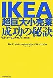 IKEA超巨大小売業、成功の秘訣