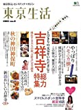 東京生活 no.9 ―東京暮らしセンスアップ・マガジン (9) (エイムック)