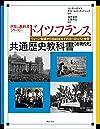 ドイツ・フランス共通歴史教科書【近現代史】 (世界の教科書シリーズ43)