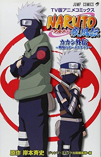 NARUTO疾風伝カカシ外伝~戦場のボーイズライフ~ (ジャンプコミックス)