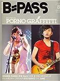 BACKSTAGE PASS (バックステージ・パス) 2007年 08月号 [雑誌]