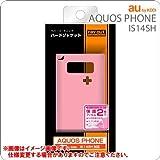レイ・アウト au by KDDI AQUOS PHONE IS14SH用ラバーコーティングハードジャケット/マットペールピンクRT-IS14SHC2/PP