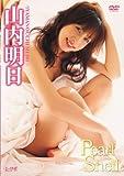 山内明日 Pearl Shell [DVD]