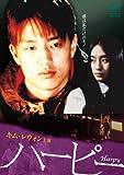 キム・レウォン主演 「ハーピー」 [DVD]