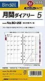 能率 バインデックス 手帳 リフィル 2016 4月始まり マンスリーカレンダーBD056