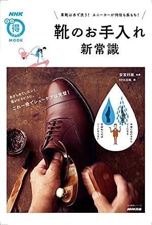 靴のお手入れ新常識―革靴は水で洗う! スニーカーが何倍も長もち! (生活実用シリーズ)