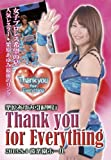 栗原あゆみ引退興行 Thank you for Everything [DVD]