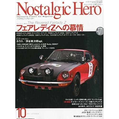 Nostalgic Hero(ノスタルジック ヒーロー)2015年10月号[雑誌]