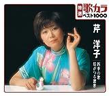 特選:歌カラ1000 芹洋子 四季の歌/坊がつる讃歌