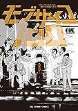 モブサイコ100(8) (裏少年サンデーコミックス)