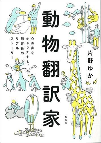 『動物翻訳家』動物たちが幸せに暮らせるように