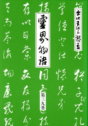 霊界物語第39巻 (舎身活躍 寅の巻)