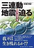 三連動地震迫る~東海・東南海・南海