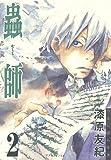 蟲師(2) (アフタヌーンKC (284))