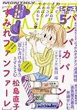 月刊 IKKI (イッキ) 2012年 05月号 [雑誌]