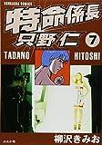 特命係長只野仁 (7) (ぶんか社コミックス)