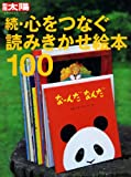 心をつなぐ読みきかせ絵本100 続 (2) (別冊太陽 日本のこころ 149)
