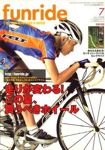 funride (ファンライド) 2008年 07月号 [雑誌]