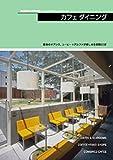 カフェダイニング― 都会のオアシス、コーヒー+アルファが楽しめる空間62店 (ショップデザインシリーズ)
