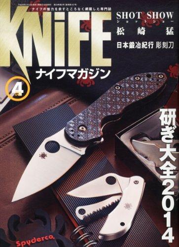 Knife Magazine [2014 April]