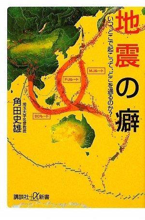 地震の癖──いつ、どこで起こって、どこを通るのか? (講談社+α新書) (講談社プラスアルファ新書)