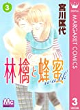 林檎と蜂蜜walk 3 (マーガレットコミックスDIGITAL)