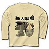 故人献金 長袖Tシャツ(ナチュラル) M