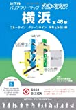 えきペディア地下鉄バリアフリーマップ(横浜全48駅)