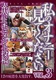 素人ドキュメント投稿 私のオナニー見てください VOL.3 [DVD]