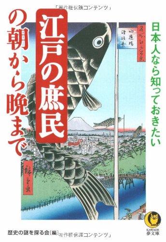 日本人なら知っておきたい江戸の庶民の朝から晩まで (KAWADE夢文庫)