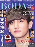 BODA日本版 vol.3 (開運帖2013年2月号増刊)