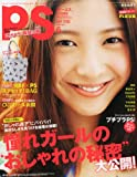 PS (ピーエス) 2011年 06月号 [雑誌]