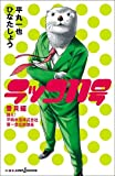 ラッコ11号 番貝編 闘え!平帆水産株式会社第一宣伝部部長 (JUMP j BOOKS)