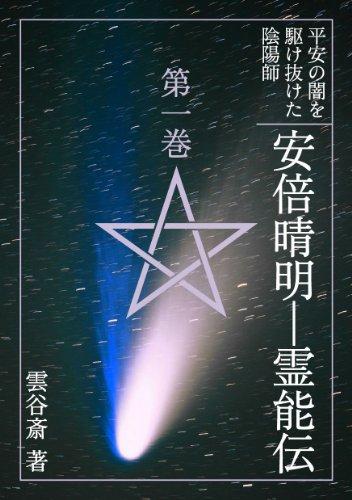 陰陽師・安倍晴明-霊能伝『第1巻』 (ホラーセレクション)