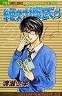 絶対彼氏。 第2巻 2004年01月26日発売
