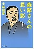 森繁さんの長い影 本音を申せば6 (文春文庫)