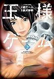 王様ゲーム : 2 (アクションコミックス)